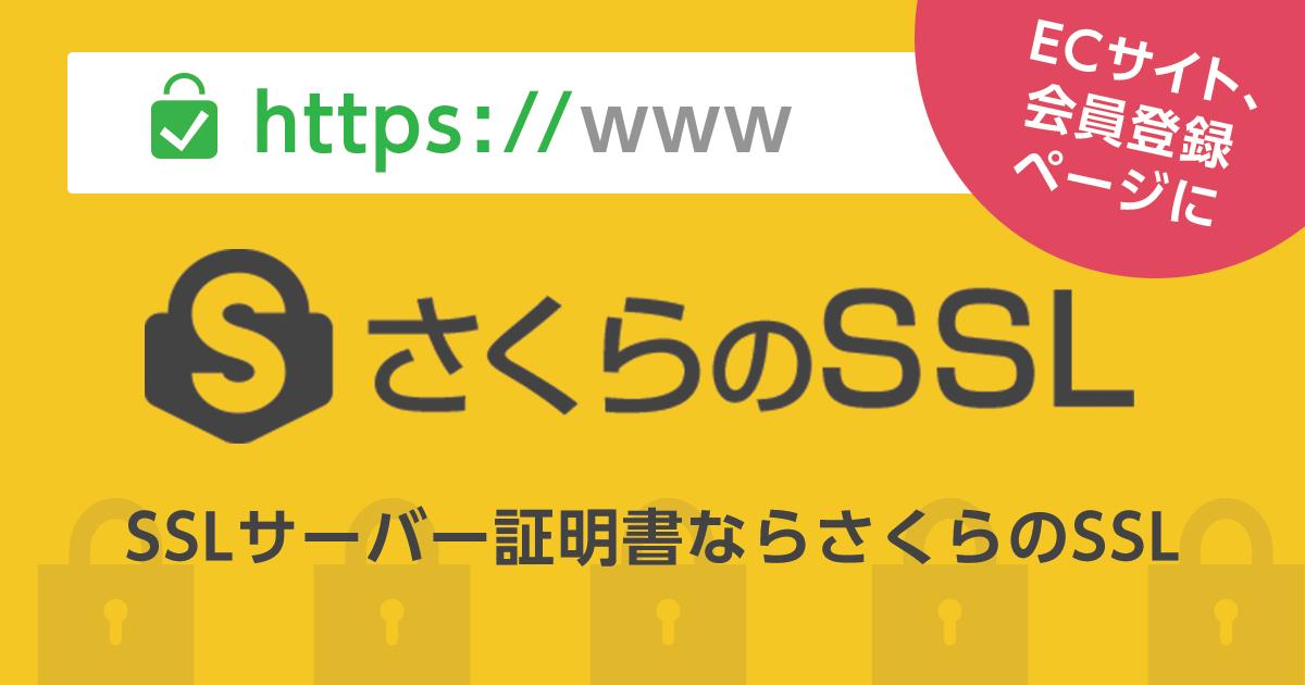 ssl証明書ならさくらのssl さくらインターネット